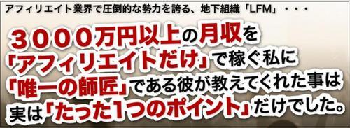 アフィリで月収3000万円!LFM-TV DVD版